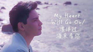 My Heart Will Go On  漂洋过海来看你 MASHUP - Celine Dion娃娃 - Sam Tsui