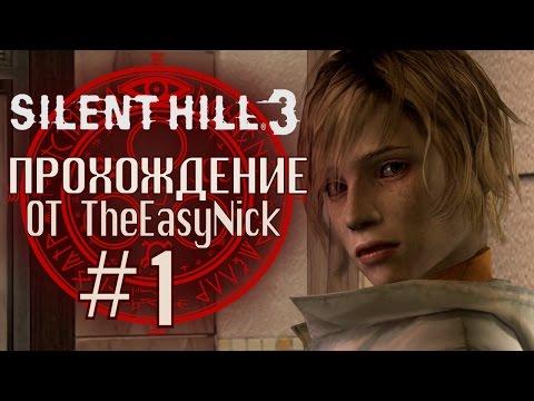 Silent Hill 3. Прохождение. #1. Разбираем Шекспира.