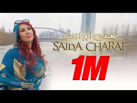 Saida Charaf - Yel3an Abo Lhob (EXCLUSIVE Music Video)   (سعيدة شرف - يلعن أبو الحب (حصرياً
