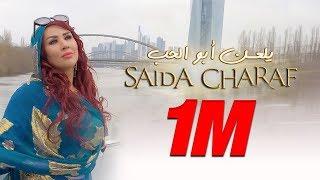 Saida Charaf - Yel3an Abo Lhob (EXCLUSIVE Music Video) | (????? ??? - ???? ??? ???? (??????