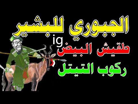 الجبوري ثورة السودان نصيحة للبشير ركوب التيتل وطقيش البيض thumbnail