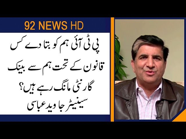 Under which Law PTI Govt is asking for Bank Guarantee : Senator Javed Abbasi | 92NewsHD