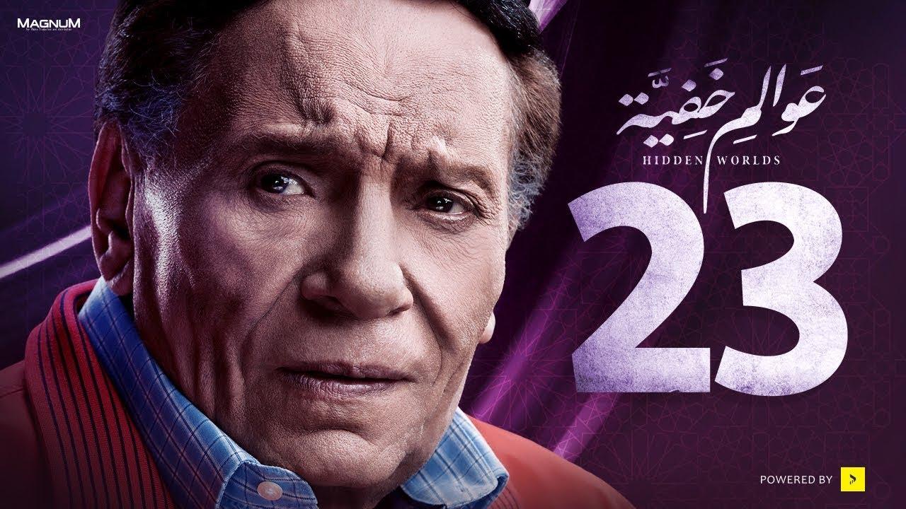 Awalem Khafeya Series - Ep 23 | عادل إمام - HD مسلسل عوالم خفية - الحلقة 23 الثالثة والعشرون