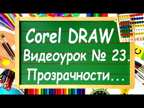 CorelDRAW. Урок № 23. Инструмент