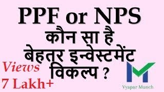 PPF or NPS: Which one is better investment option | PPF or NSC कौन सा है बेहतर निवेश विकल्प