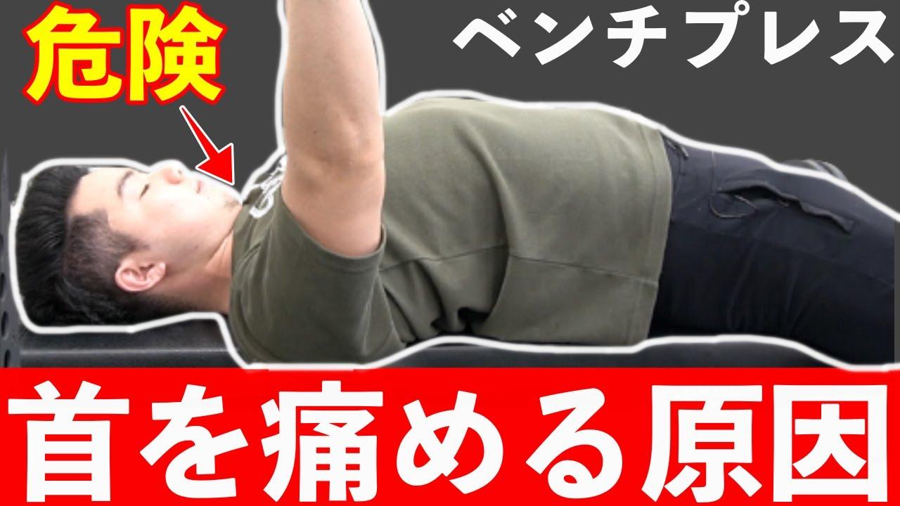 【ベンチプレス】首を痛める原因と改善に必要なストレッチとフォームのコツ