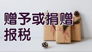 收到礼物或赠与该如何报税