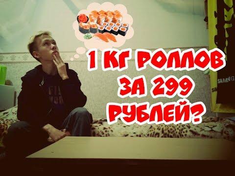 Лучшие роллы Новосибирска (299 р. за КГ)