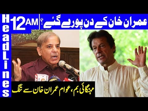 Imran Khan is in Big Trouble Now | Headlines 12 AM | 25 September 2018 | Dunya News