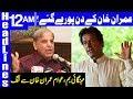 Imran Khan is in Big Trouble Now | Headlines 12 AM | 25 September 2018 | Dunya News