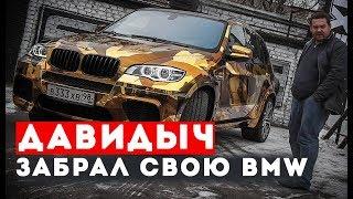 ДАВИДЫЧ ЗАБРАЛ СВОЮ BMW