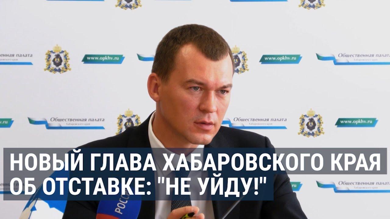 Новый глава Хабаровского края о протестах | НОВОСТИ | 22.07.20