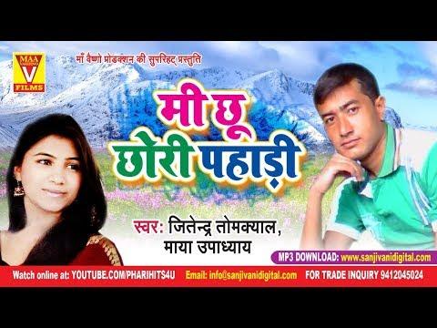 JITENDAR TOMKIYAL, MAYA UPADHYAY | MI CHHU CHHORI PAHARI | मी छू छोरी पहाड़ी