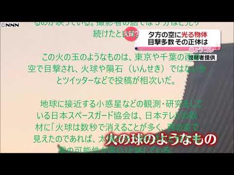 東京上空に謎の火の玉!目撃情報が続々と