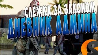 СЛЕЖКА ЗА ЗАКОНОМ - Дневник Админа #7 l SAMP
