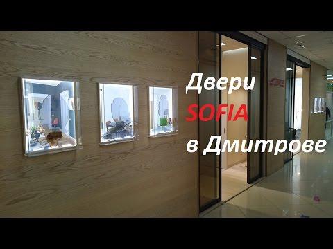 Sofia Двери, паркет, интерьеры в Дмитрове. Профессиональный Монтаж.