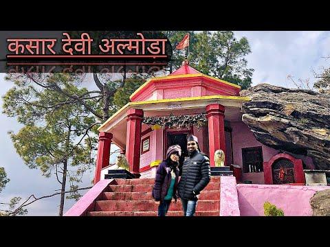 कसार देवी ||एक रहस्यमयी मंदिर||Koni Pathak||Vlog||