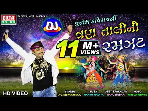 DJ Jignesh Kavirajni Tran Tali Ni Ramzat || Jignesh Kaviraj || HD Video || Ekta Sound