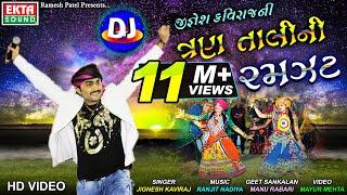 DJ Jignesh Kavirajni Tran Tali Ni Ramzat    Jignesh Kaviraj    HD    Ekta Sound