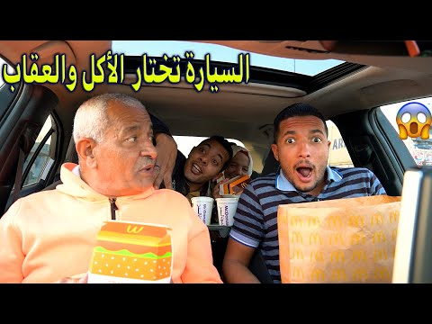 تحدي السيارة اللي🤫قدامنا تحدد اكلنا🍔🍟وتختار عقاب😫!! الآشبال الجديدة😝 - حوارات - 7warat
