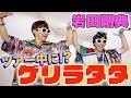 【ゲリラタタ再公開】岩田剛典にライブ本番直後にゲリラタタ!?【岩ちゃん】