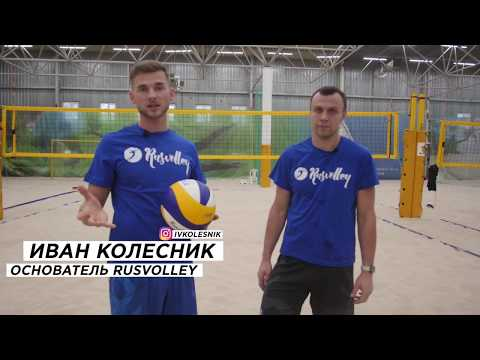 Пляжный волейбол видео уроки