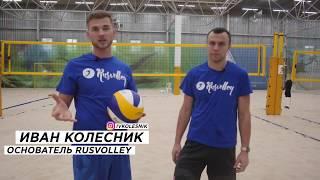 Защита. Пляжный волейбол.