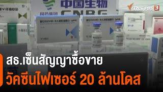 สธ.เซ็นสัญญาซื้อขายวัคซีนไฟเซอร์ 20 ล้านโดส (11 มิ.ย. 64)