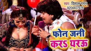 Vishal Gagan का सबसे हिट ईयार स्पेशल 2019 - Phone Jani Kara Yarau - Bhojpuri Hit Songs 2019