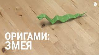 Оригами: змея