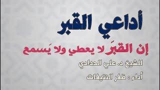 أداعي القبر إن القبر لا يدري ولا يسمع | كلمات د . علي الحدادي | أداء : ظفر النتيفات .
