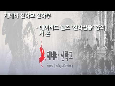 제네바 신학교 신학부 강의 - 신학실종(1) - 20140306