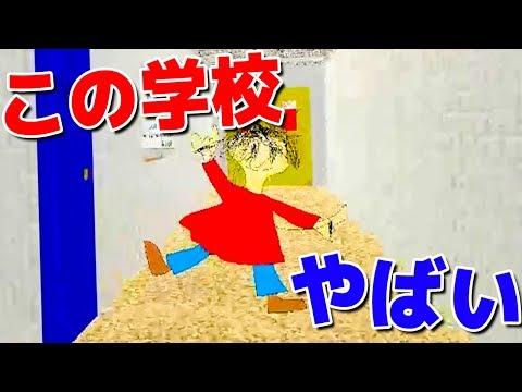 学校で問題をミスると先生が本気で殺しに来るホラーゲームで笑った Baldi's Basics in Education and Learning