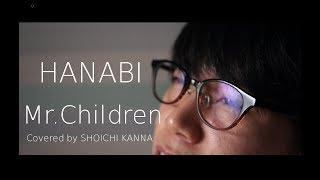 HANABI/Mr.Children (cover) by 神南昌一 Mr.Children の『HANABI』を ...