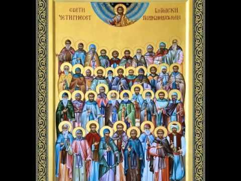 Image result for Свети 40 маченици севастијски Битола