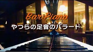 Bar Piano / やつらの足音のバラード /『はじめ人間ギャートルズ』エンディングテーマ - かまやつひろし ある日のバーにて。 営業中なので、フ...