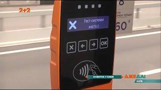 Підводні камені столичного переходу на електронні квитки у громадському транспорті(, 2018-11-08T18:40:54.000Z)