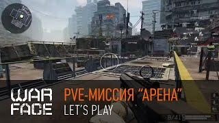 Warface: PvE-миссия