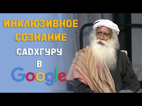 Расширенное сознание   Садхгуру в Google