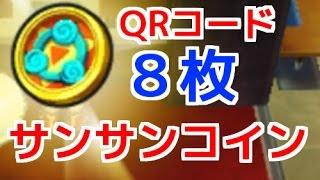 【妖怪ウォッチ3】QRコードサンサンコイン(コタロウ、ドジラ、ファントム、激辛ボーイ、カンフーマッハ他)