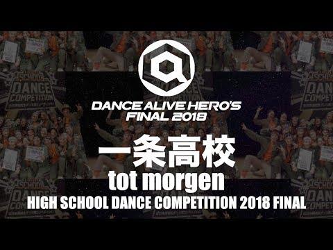 一条高校 (tot morgen) HIGH SCHOOL DANCE COMPETITION 2018 FINAL / DANCE ALIVE HEROS FINAL 2018