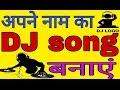 Apna Khud Ka Dj Song Badi Asani Se   How To Make Dj Song Very Easily