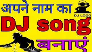 apna khud ka Dj Song Badi asani se|| How To Make Dj Song Very Easily