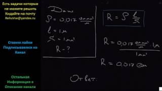 Физика Удельное сопротивление меди 0.017 Ом٠мм2/м. Каково сопротивление медного провода длиной 1 м