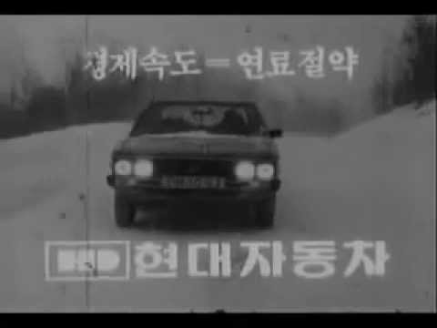 1974 Hyundai Pony Commercial