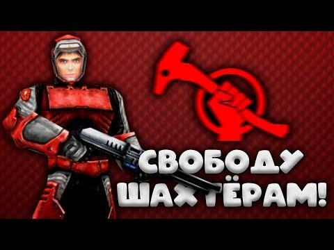 Red Faction. Революция на Марсе [ Обзор ]
