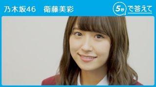M-ON! MUSIC オフィシャルサイト:https://www.m-on-music.jp/ 5秒で答えて:https://www.m-on-music.jp/series/5seconds/ 乃木坂46 オフィシャル ...