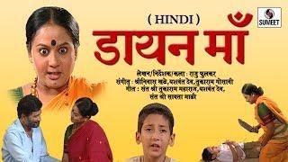 Dayan Maa (डायन माँ) Full Movie - Hindi Bhakti Movies   Hindi Devotional Movie   Indian Movie