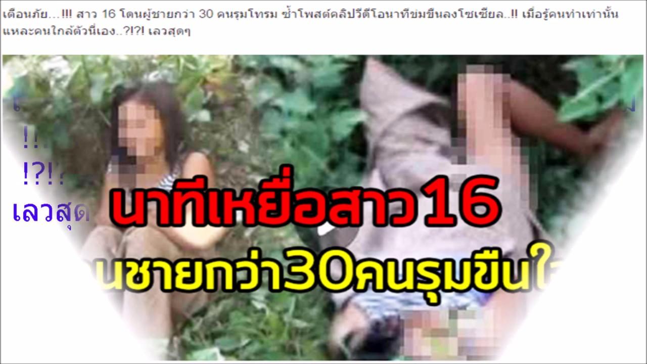 เตือนภัย…!!! สาว 16 โดนผู้ชายกว่า 30 คนรุมโทรม ซ้ำโพสต์คลิปวีดีโอนาทีข่มขืนลงโซเซียล..!!