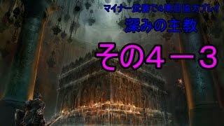【ダークソウル3】マイナー武器で4周目協力プレイ その4-3